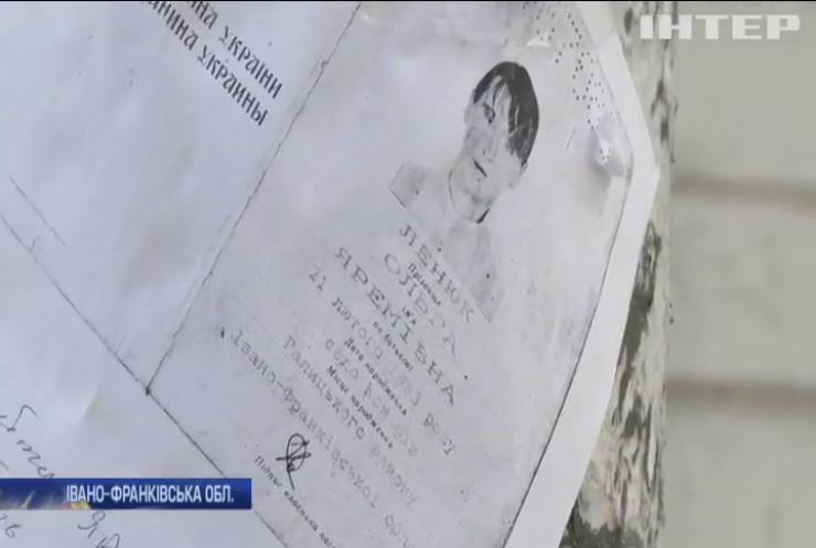 На Прикарпатті неповнолітні діти розшукують зниклу матір