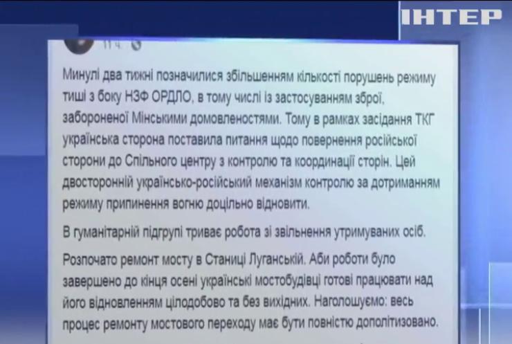 Україна закликала повернути Росію у Спільний центр із контролю та координації