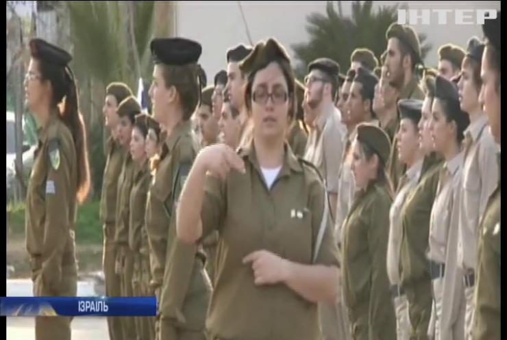 В ізраїльській армії для офіцерів проводять курси мови глухих