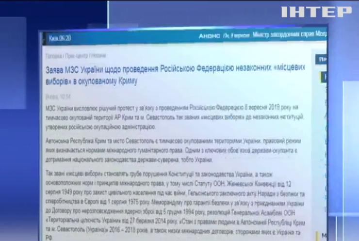 ЄС не визнає вибори, проведені російською владою в окупованому Криму і Севастополі