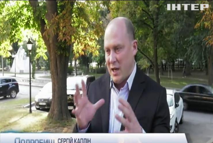 """""""Нафтогаз"""" навмисно завищує тарифи: Сергій Каплін закликав покласти край корупції у газовій галузі"""