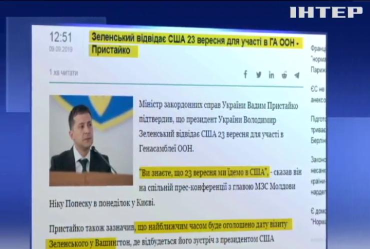 Володимир Зеленський візьме участь у засіданні Генасамблеї ООН