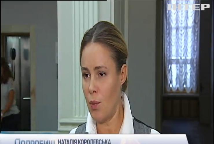 """""""Опозиційна платформа - За життя"""" розробила законопроект соціальної підтримки населення - Наталія Королевська"""