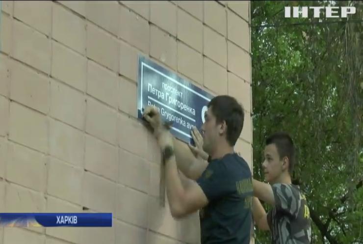 У Харкові триває боротьба з символами комуністичного режиму