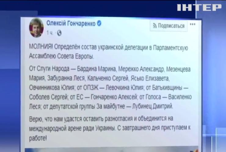 У Верховній Раді сформували новий склад української делегації в ПАРЄ