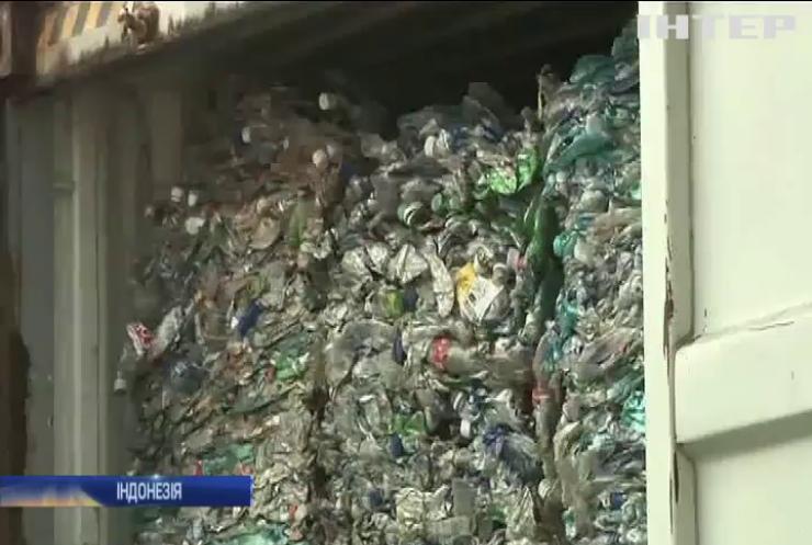 Індонезія повертає країнам заходу контейнери зі сміттям