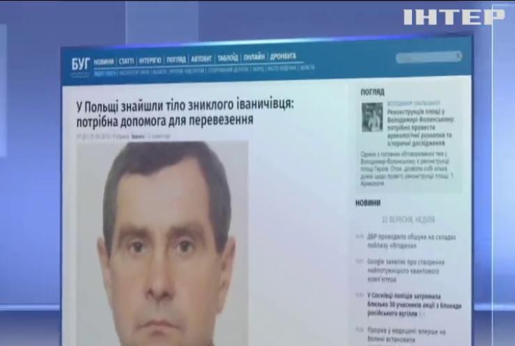 У Польщі знайшли тіло зниклого українця