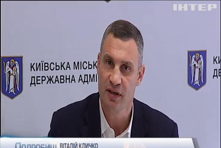 Мер Києва має обиратися киянами, а не призначатися владою - Віталій Кличко прокоментував скандальний законопроект