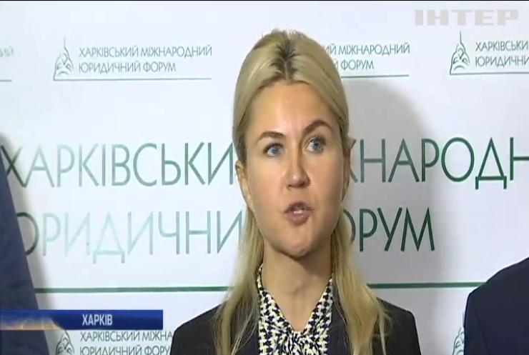 Врегулювання збройних конфліктів, євроінтеграція та реформи в Україні: у Харкові за підтримки Голови ОДА провели міжнародний юридичний форум