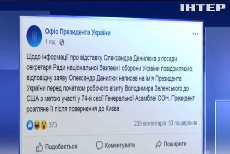 Секретар РНБО подав у відставку