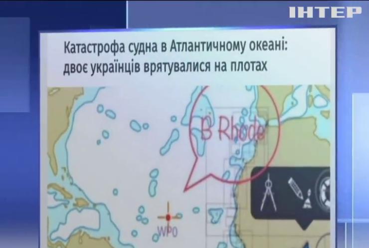 В Атлантиці затонуло судно з українцями