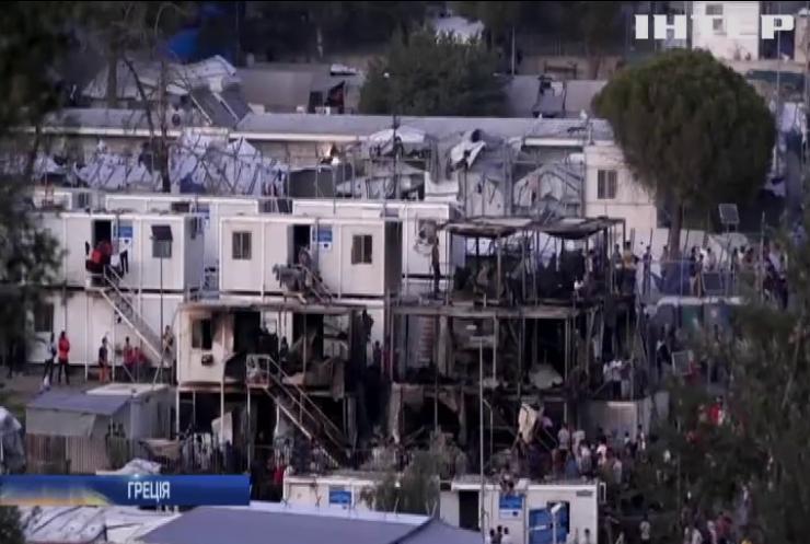 На Лесбосі згорів табір мігрантів