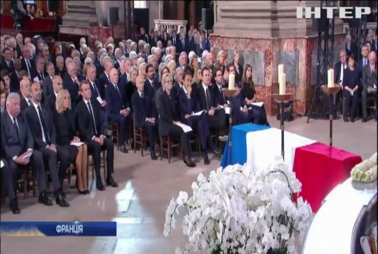 У Парижі попрощалися з найвидатнішим політиком Франції Жаком Шираком