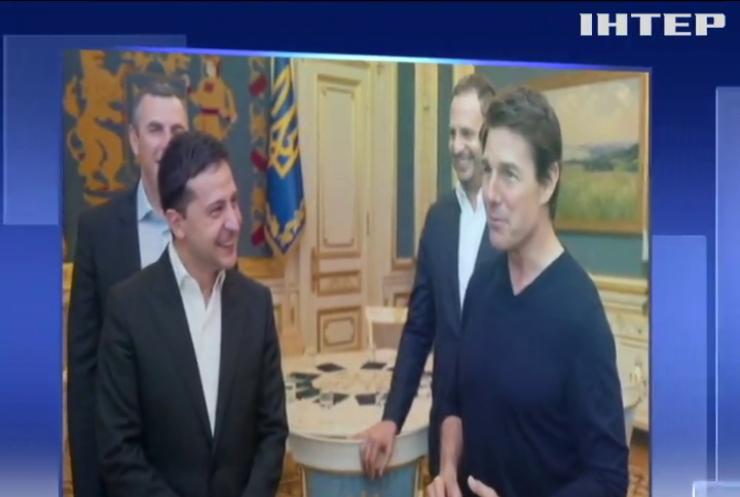 Том Круз зустрівся із Володимиром Зеленським
