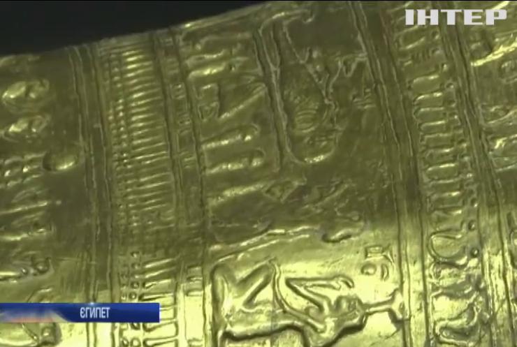 До Єгипту повернули позолочений саркофаг віком понад дві тисячі років