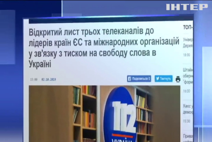 """Телеканали """"112 Україна"""", """"ЗіК"""" та NewsOne звернулись до лідерів країн Євросоюзу через утиски свободи слова в Україні"""
