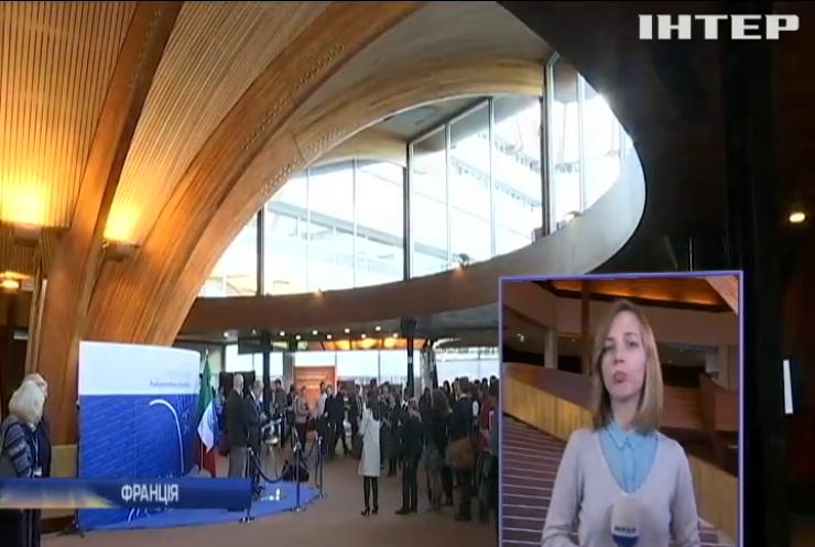 ПАРЄ закликає Україну повернутися на засідання Асамблеї