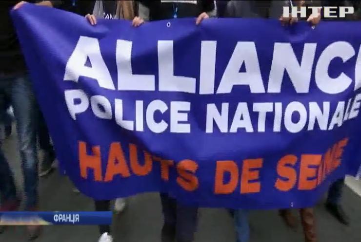 """У Франції поліцейські влаштували """"марш злості"""""""