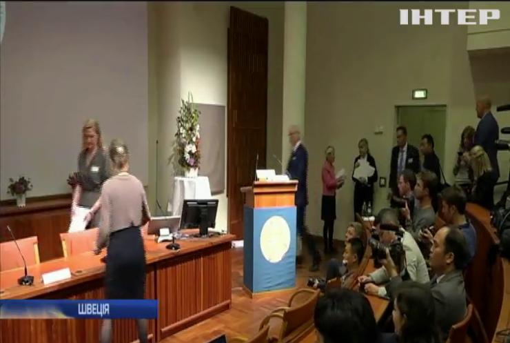 У Швеції оголосили лауреатів Нобелівської премії