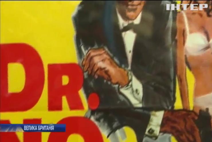 В Лондоні показали рідкісну колекцію постерів Бондіани