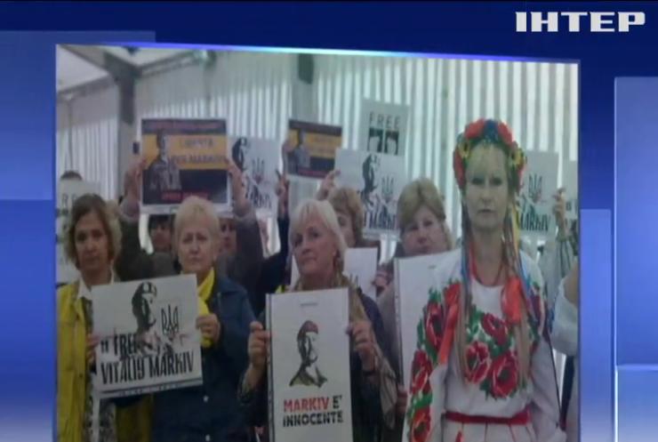 У Венеції підтримали засудженого українця Віталія Марківа