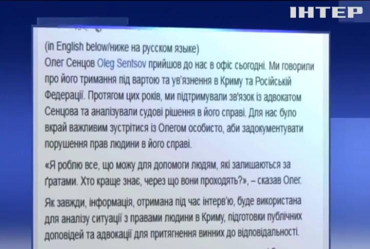 Олег Сенцов розповів моніторинговій місії ООН про своє ув'язнення в Криму
