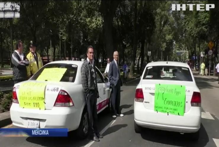 Таксисти паралізували дорожній рух у Мехіко
