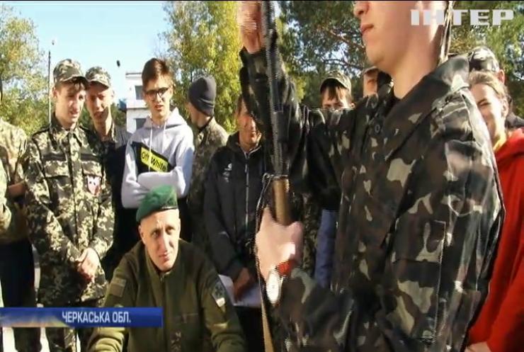 На Черкащині навчальний центр прикордонної служби влаштував змагання школярам