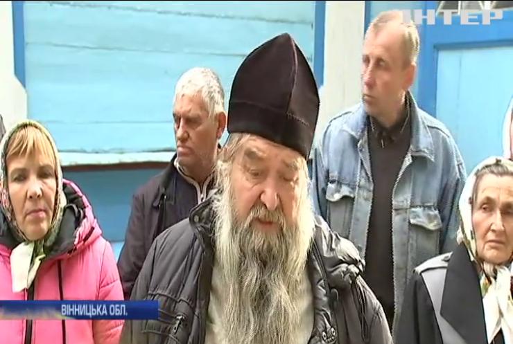 Віряни УПЦ закликали президента захистити храм на Вінниччині від рейдерів