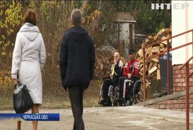 Жителі Черкащини повстали проти реабілітаційного центру для людей з інвалідністю
