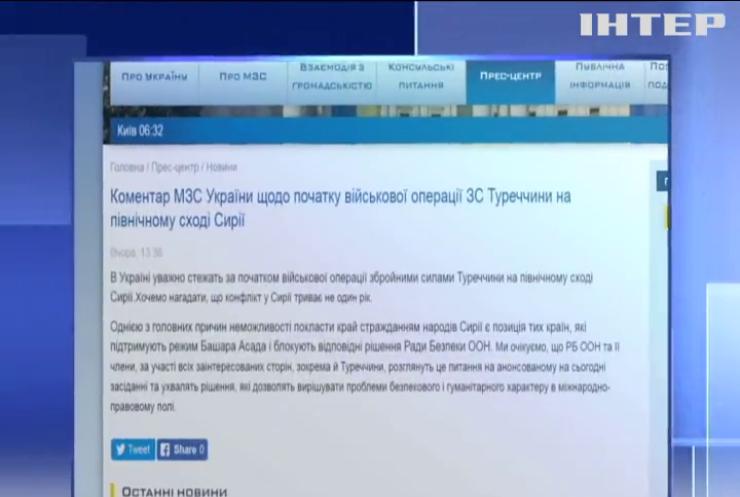Військову операцію Туреччини в Сирії прокоментували в Україні