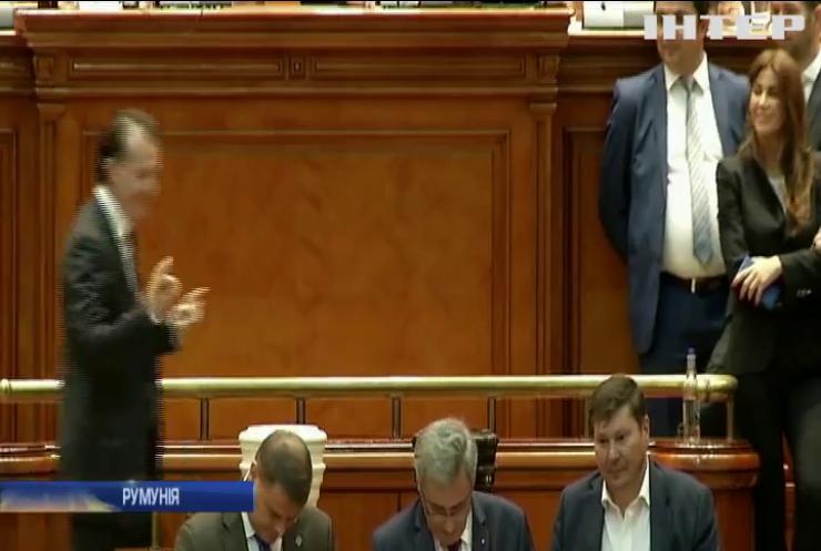 Румунський парламент оголосив уряду вотум недовіри