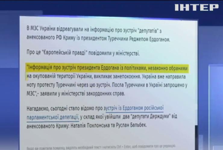 Реджеп Ердоган зустрівся з російськими депутатами із Криму