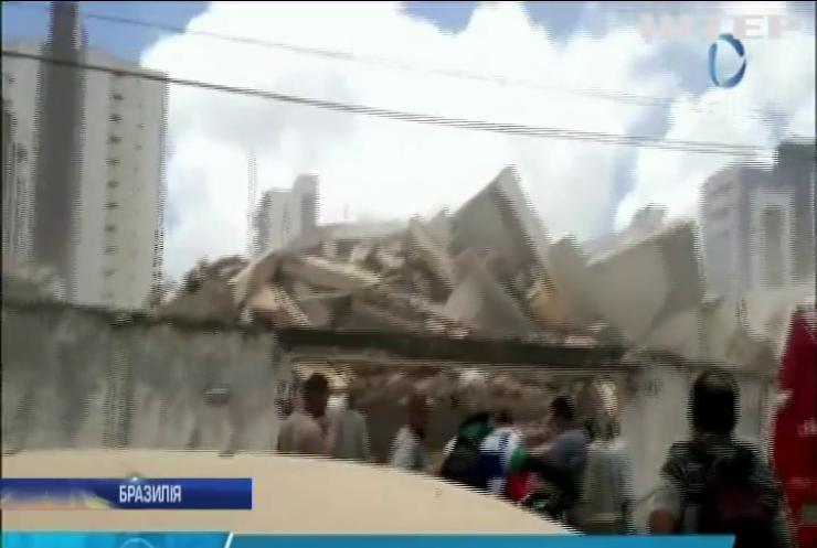 У Бразилії обвалився житловий будинок