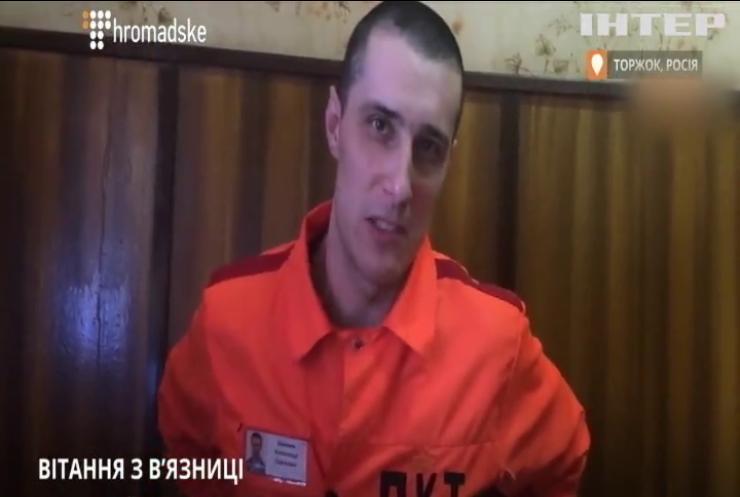Бранець Кремля Олександр Шумков оголосив голодування