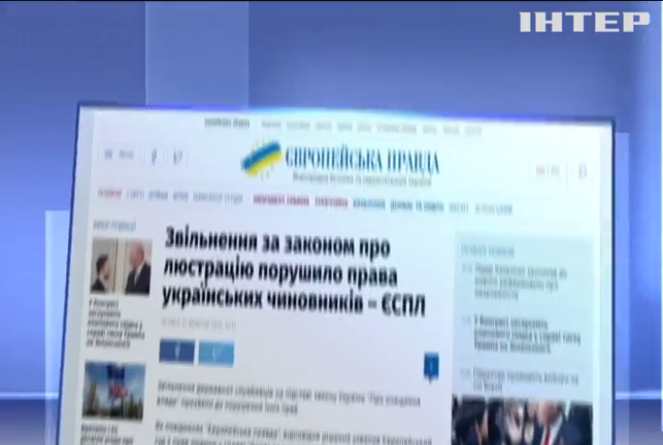 Український закон про люстрацію порушує права людини - Європейський суд із прав людини