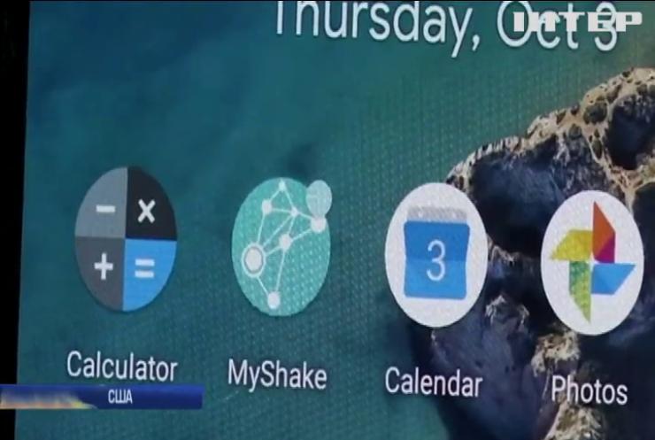 Система сповіщення про землетруси: у Каліфорнії офіційно запровадили додаток