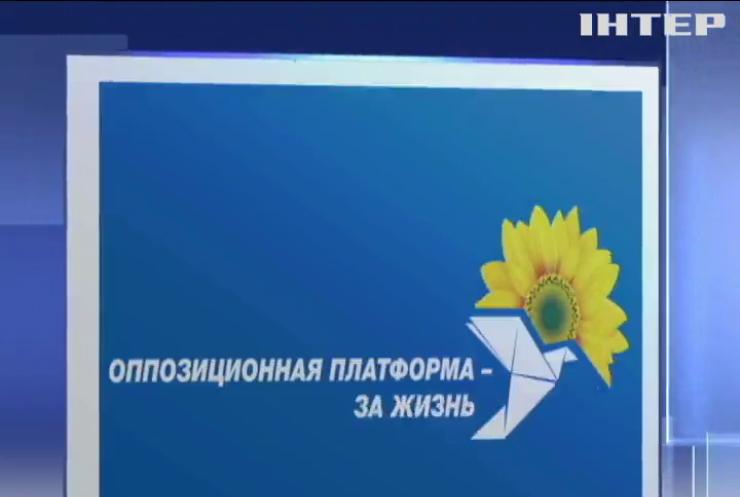 """""""Опозиційна платформа - За життя"""" вимагає відновити централізоване водопостачання жителям Луганщини"""