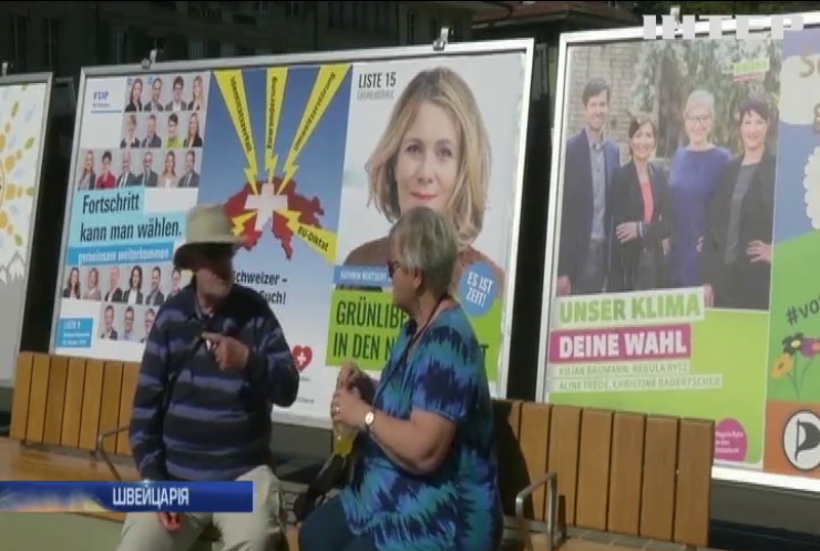 """""""Зелені ліберали"""" здобули рекордний результат на виборах у Швейцарії"""