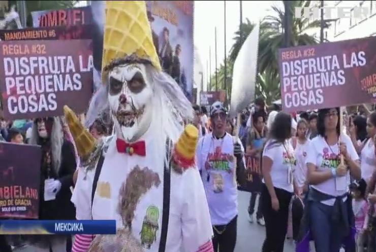 Вулиці Мехико заполонили живі мерці