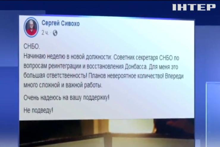 Коміка Сергія Сивохо призначили на посаду радника секретаря РНБО