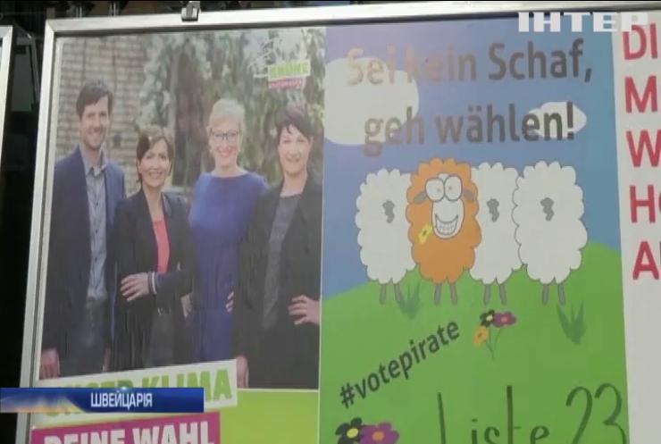 У Швейцарії консерватори перемагають на виборах до парламенту