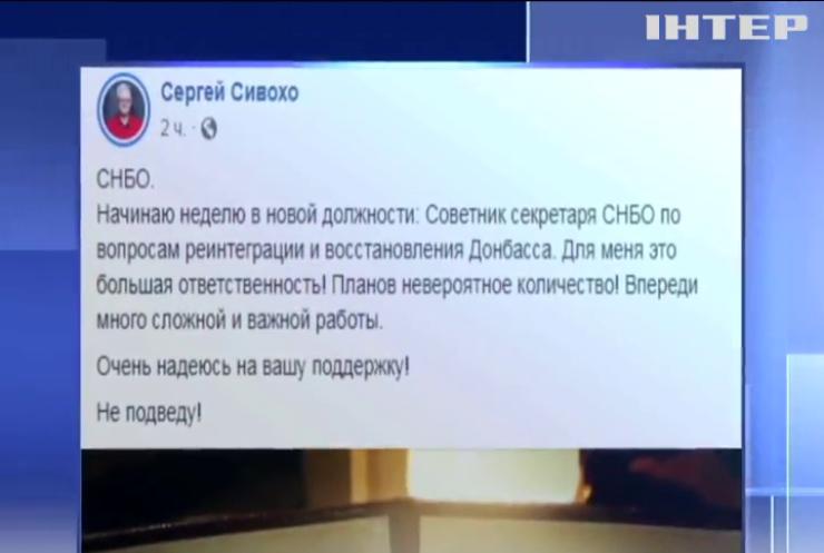 Володимир Зеленський призначив радником секретаря РНБО шоумена Сергія Сивоха
