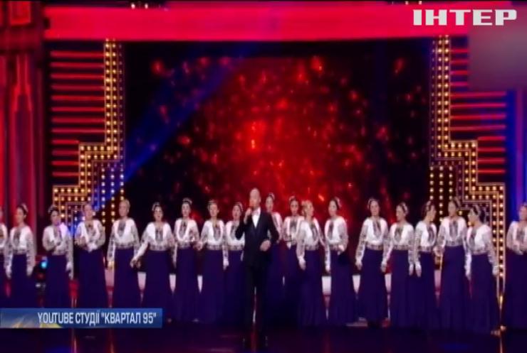 """""""Квартал 95"""" і Національний хор імені Верьовки потрапили у політичний скандал"""