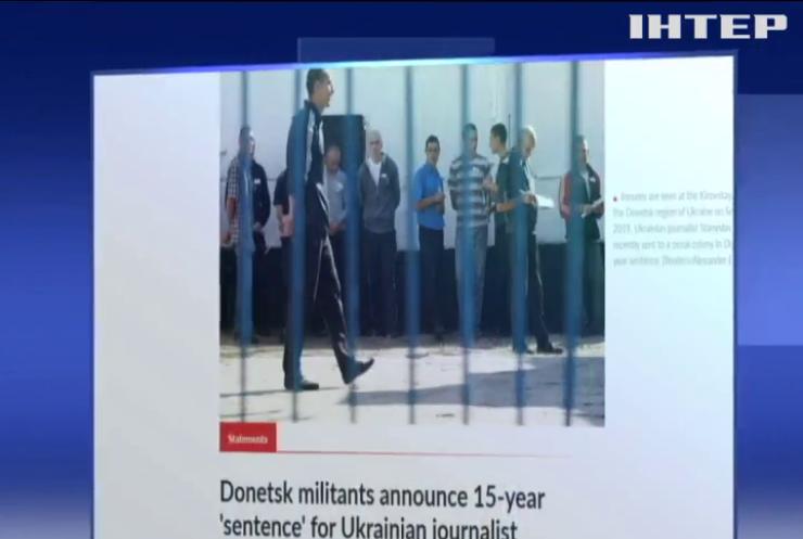 Міжнародний комітет захисту журналістів засудив вирок самопроголошеної ДНР