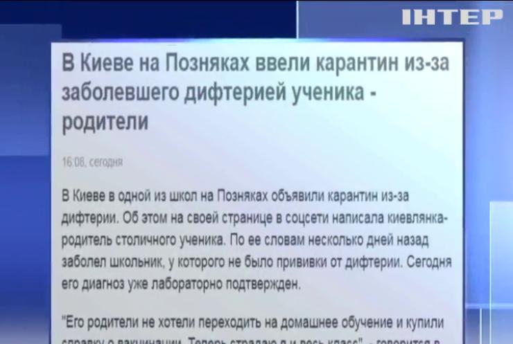 У Києві на дифтерію захворів учень молодшої школи - ЗМІ