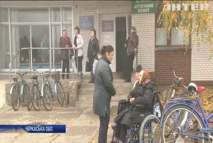 Жителі Черкащини борються за місцеву лікарню