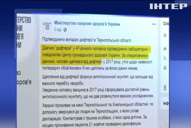 На Тернопільщині зафіксували новий випадок захворювання на дифтерію
