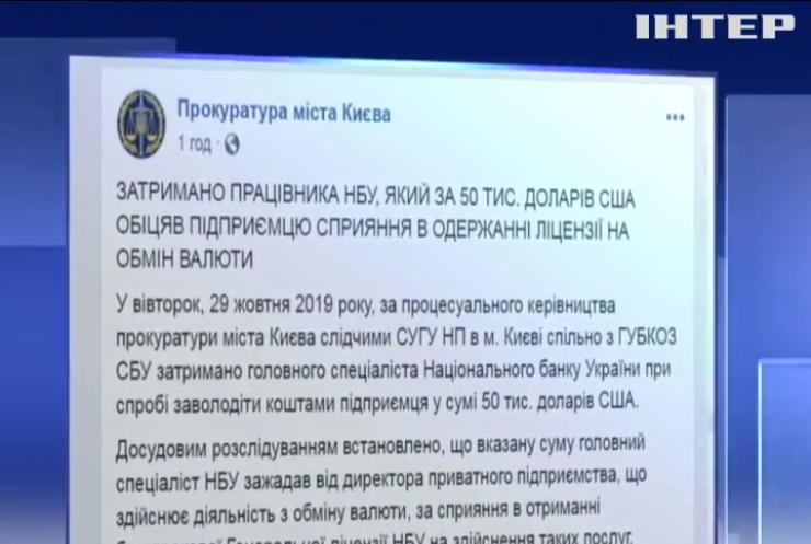 У Києві затримали головного спеціаліста Нацбанку за хабар