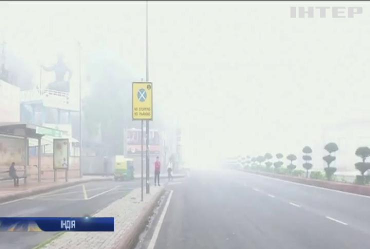 Забруднення повітря у Делі сягнуло катастрофічного рівня